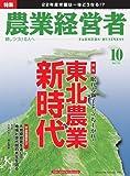農業経営者 2010年10月号(176号)