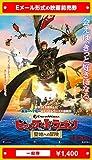 『ヒックとドラゴン 聖地への冒険』映画前売券(一般券)(ムビチケEメール送付タイプ)
