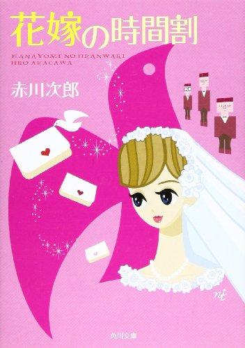 花嫁の時間割 (角川文庫)の詳細を見る
