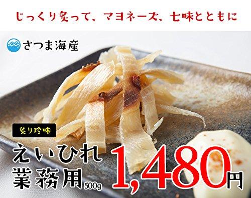 薩摩国男海産 えいひれ(エイヒレ)500g 業務用