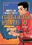 ギャラリーフェイク(21) (ビッグコミックス)