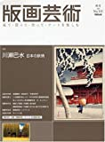 版画芸術 141―川瀬巴水 日本の旅情