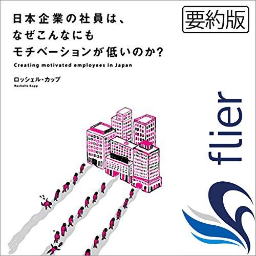 日本企業の社員は、なぜこんなにもモチベーションが低いのか? | ロッシェル・カップ