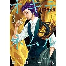 オキテネムル : 3 (アクションコミックス)