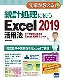 統計処理に使うExcel2019活用法―データ分析に使えるExcel実践テクニック (先輩が教える)