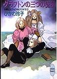 グラフトンの三つの流星―女戦士エフェラ&ジリオラ〈2〉 (講談社X文庫―ホワイトハート)