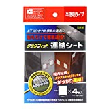 北川工業 タックフィット連結シート 半透明 TFS-1120