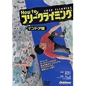 DVD>How toフリークライミング インドア編 (<DVD>) (<DVD>)