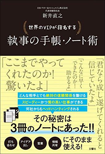 世界のVIPが指名する 執事の手帳・ノート術