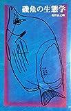 磯魚の生態学 (創元新書 14)