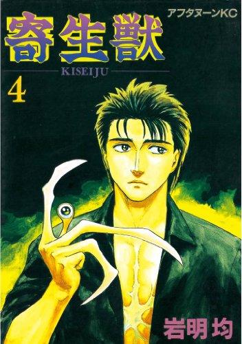 寄生獣(4) (アフタヌーンKC (40))