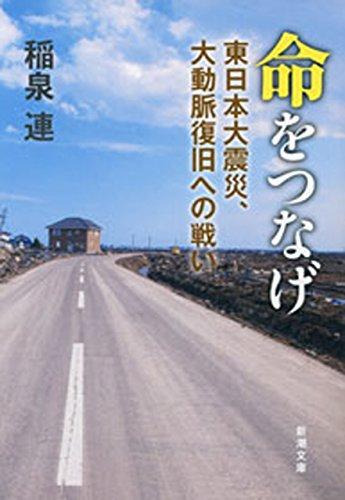 命をつなげ―東日本大震災、大動脈復旧への戦い―(新潮文庫)の詳細を見る