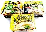 ハウス食品 うまかっちゃん 3種取り合わせ(オリジナル・からし高菜・濃厚新味) 各1袋(5食入) 計3袋(15食分)セット
