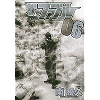 ザ・ファブル(6) (ヤンマガKCスペシャル)