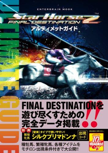 StarHorse2 FINAL DESTINATION アルティメットガイド (エンターブレインムック)