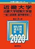 近畿大学・近畿大学短期大学部(一般入試前期〈医学部を除く〉) (2020年版大学入試シリーズ)