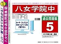 八女学院中学校【福岡県】 H24年度用過去問題集5(H23+模試)