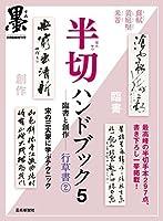 半切ハンドブック(5) 2018年 02 月号 [雑誌]: 墨 増刊