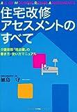 住宅改修アセスメントのすべて―介護保険「理由書」の書き方・使い方マニュアル