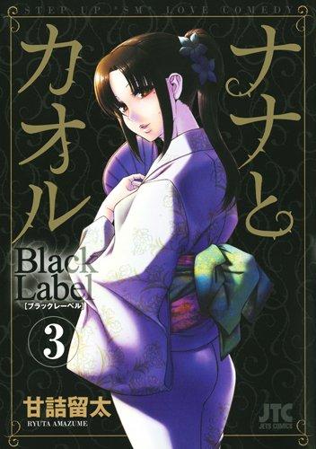 ナナとカオル Black Label 3 ゴージャス同人誌つき初回限定版 (ジェッツコミックス)の詳細を見る