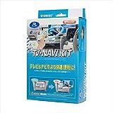 データシステム:TV-NAVIKIT(切替) TTN-90