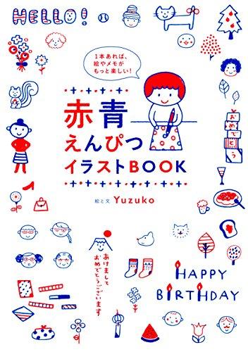 1本あれば、絵やメモがもっと楽しい! 赤青えんぴつ イラストBOOKの詳細を見る