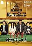 TRICK新作スペシャル2 死を呼ぶ子守唄<TRICK> (角川文庫)