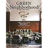 グリーンネイバーフッド―米国ポートランドにみる環境先進都市のつくりかたとつかいかた