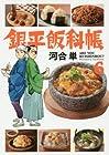 銀平飯科帳 第6巻