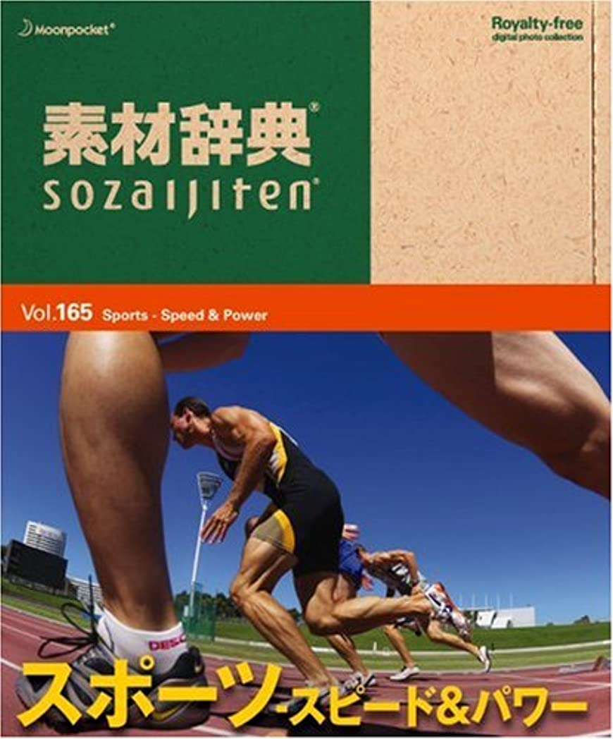 素材辞典 Vol.165 スポーツ~スピード&パワー編