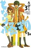 となりの怪物くん 3 (デザートコミックス)