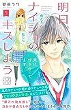 明日、ナイショのキスしよう プチデザ(5) (デザートコミックス)