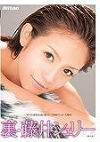 裏'藤井シェリー / million(ミリオン) [DVD]