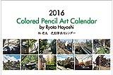 Colored Pencil Art Calendar 2016 ([カレンダー])