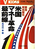 米国マネー革命最前線―緊急現地報告 (V‐books)