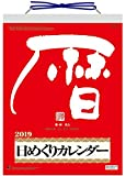 新日本カレンダー2019年 日めくり カレンダー メモ付 9号 NK8604