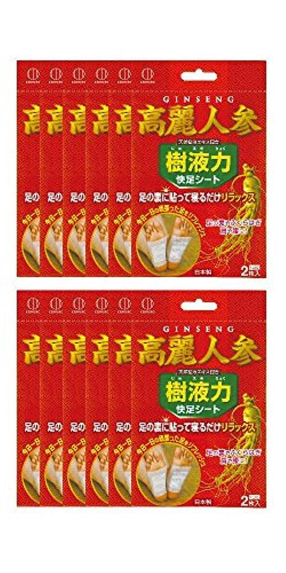活気づける刺繍レギュラー樹液力 高麗人参 快足シート (12個セット) S-602