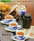 中国茶の愉しみ (NHK趣味悠々)