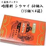 横浜名物 シウマイの崎陽軒 キヨウケン 真空パック シュウマイ 60個入(15個×4箱)