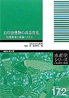 沿岸漁獲物の高品質化―短期蓄養と流通システム (水産学シリーズ)