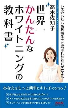 [高木佐知子]の世界一かんたんなホワイトニングの教科書