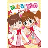 味楽る!ミミカ 味のマル3 [DVD]