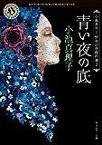 青い夜の底 小池真理子怪奇幻想傑作選2 (角川ホラー文庫)