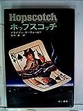 ホップスコッチ (1977年) (Hayakawa novels)