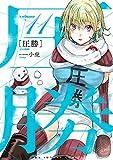 圧勝 (11) (裏少年サンデーコミックス)