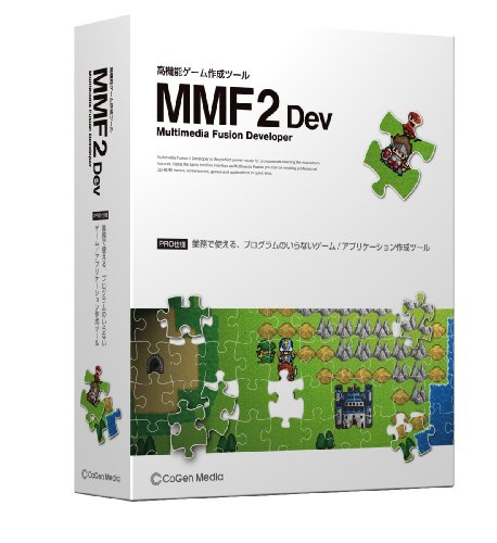 高機能ゲーム作成ツール Multimedia Fusion 2 Developer