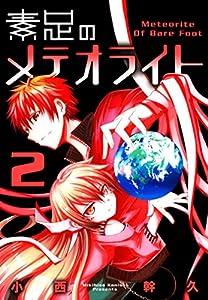 素足のメテオライト 2巻 (ブレイドコミックス)