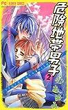 危険地帯男子(2) (フラワーコミックス)