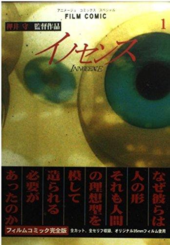 イノセンス 1―押井守監督作品 (アニメージュコミックススペシャル フィルムコミック)の詳細を見る