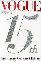 VOGUE 創刊15周年 アニバーサリー コレクターズ エディション(VOGUE JAPAN 2015年1月号増刊)